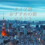 タイプ別! 一人暮らしにおすすめの街ベスト3【東京都内編】