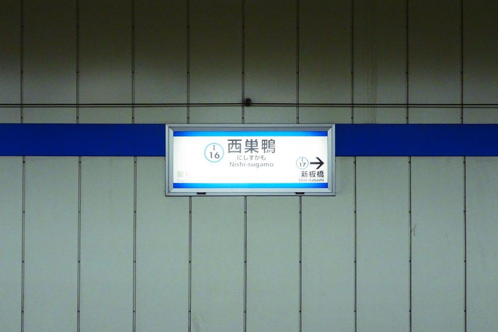 東京 一人暮らし おすすめ
